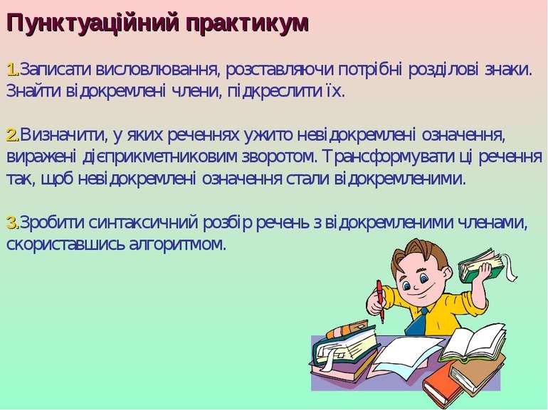 Пунктуаційний практикум 1.Записати висловлювання, розставляючи потрібні розді...