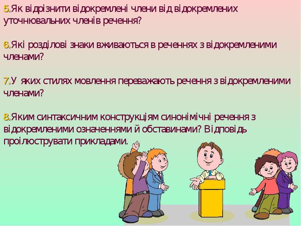 5.Як відрізнити відокремлені члени від відокремлених уточнювальних членів реч...