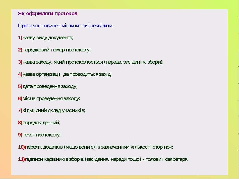 Як оформляти протокол Протокол повинен містити такі реквізити: 1)назву виду д...