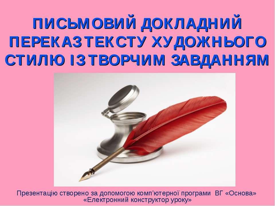 Планування з української мови