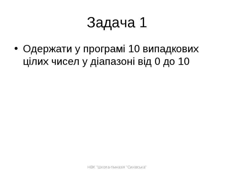 Задача 1 Одержати у програмі 10 випадкових цілих чисел у діапазоні від 0 до 1...