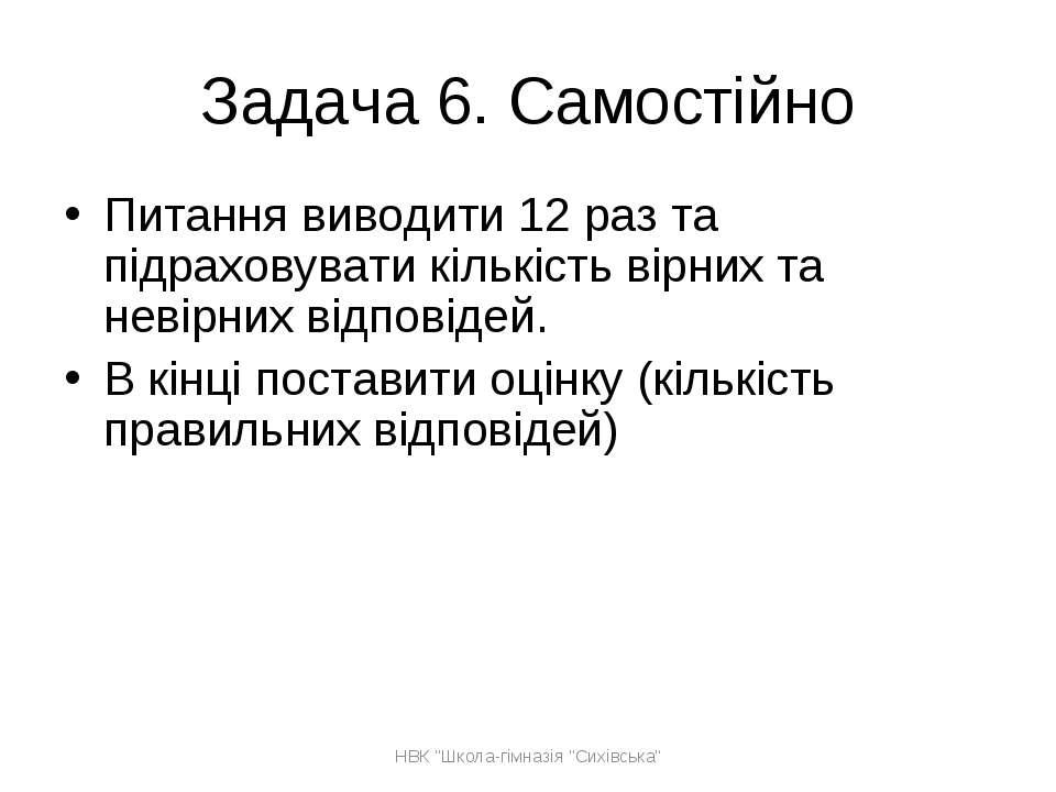 Задача 6. Самостійно Питання виводити 12 раз та підраховувати кількість вірни...