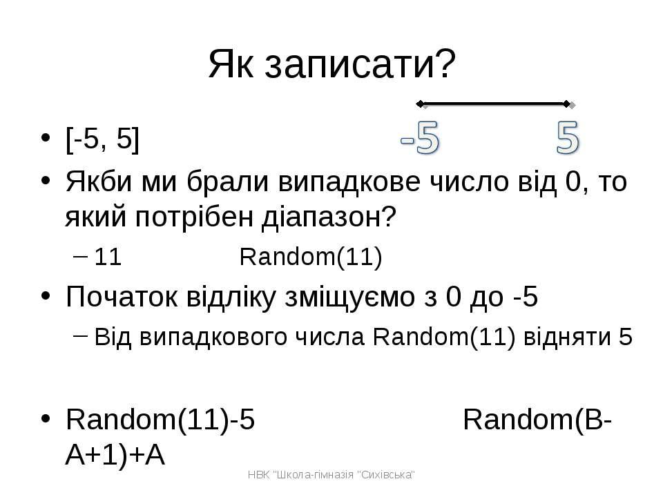 Як записати? [-5, 5] Якби ми брали випадкове число від 0, то який потрібен ді...