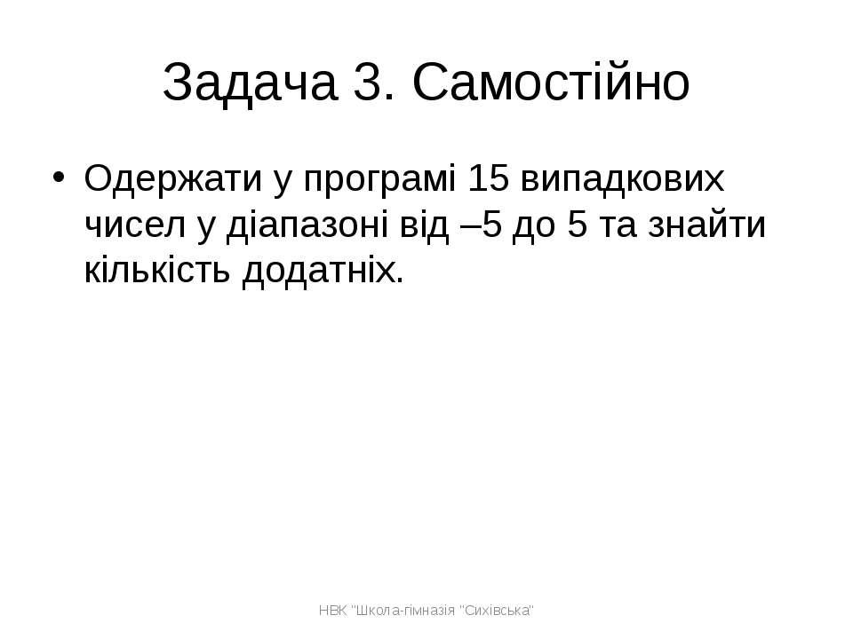 Задача 3. Самостійно Одержати у програмі 15 випадкових чисел у діапазоні від ...