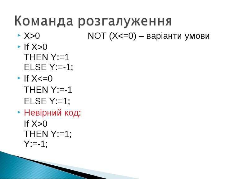 X>0 NOT (X0 THEN Y:=1 ELSE Y:=-1; If X0 THEN Y:=1; Y:=-1;
