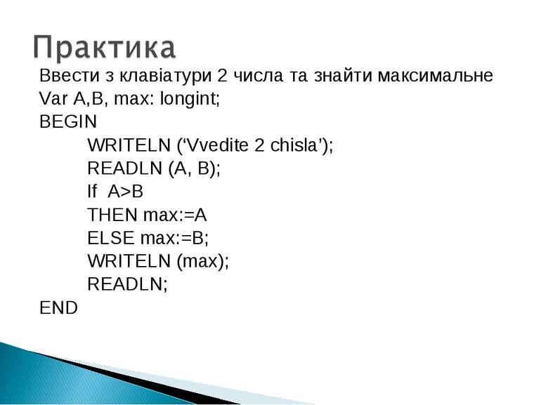 Ввести з клавіатури 2 числа та знайти максимальне Var A,B, max: longint; BEGI...