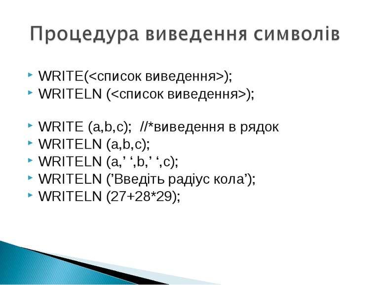 WRITE(); WRITELN (); WRITE (a,b,c); //*виведення в рядок WRITELN (a,b,c); WRI...
