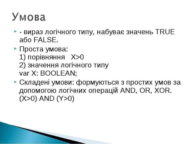 - вираз логічного типу, набуває значень TRUE або FALSE. Проста умова: 1) порі...