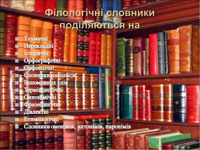 Філологічні словники поділяються на