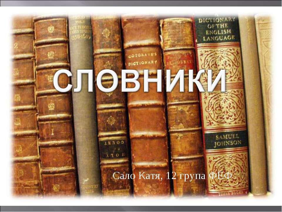Енциклопедичні словники за характером матеріалу поділяють на загальні та спец...