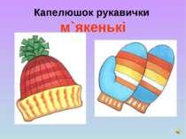 Капелюшок рукавички м`якенькі