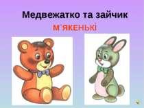 Медвежатко та зайчик М`ЯКЕнькі
