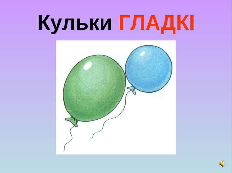 Кульки ГЛАДКІ