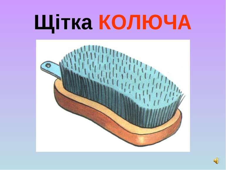 Щітка КОЛЮЧА