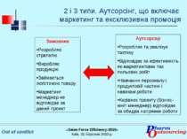 2 і 3 типи. Аутсорсінг, що включає маркетинг та ексклюзивна промоція Замовник...
