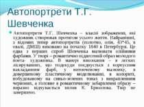 Автопортрети Т.Г. Шевченка Автопортрети Т.Г. Шевченка – власні зображення, як...