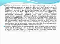 Офорт за малюнком Шевченка та опис зображеної місцевості Бр. Залеський вмісти...