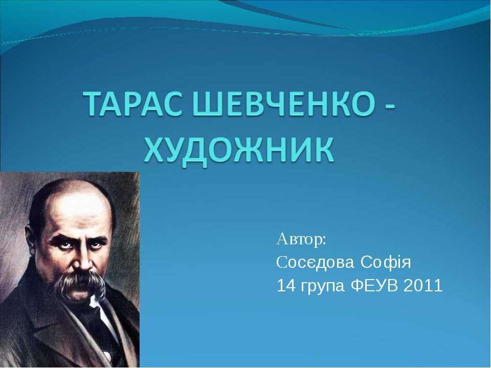 Автор: Cосєдова Софія 14 група ФЕУВ 2011