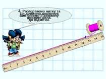 4. Розгортаємо нитку та вимірюємо її довжину до відмітки. Ця довжина дорівнює...