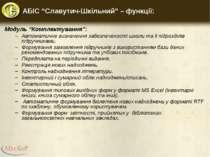 """АБІС """"Славутич-Шкільний"""" – функції: Модуль """"Комплектування"""": Автоматичне визн..."""