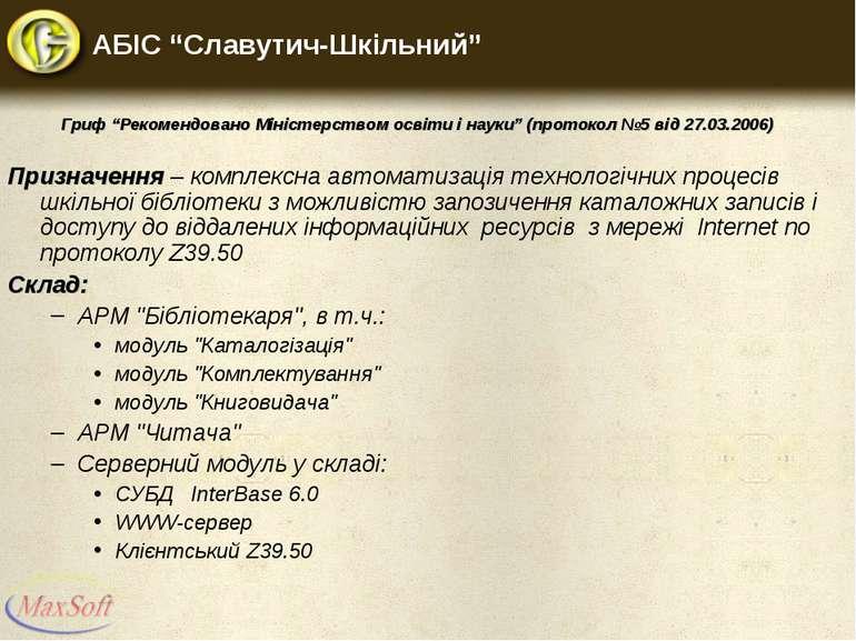"""АБІС """"Славутич-Шкільний"""" Гриф """"Рекомендовано Міністерством освіти і науки"""" (п..."""