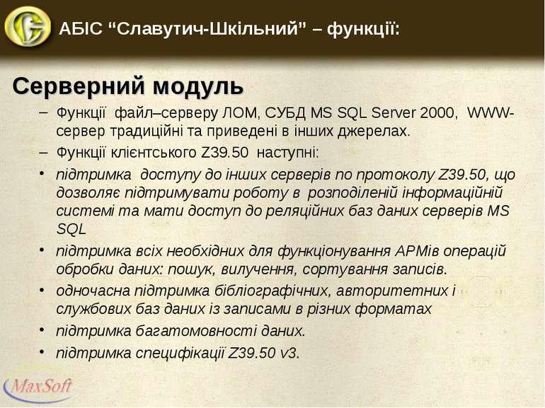 """АБІС """"Славутич-Шкільний"""" – функції: Серверний модуль Функції файл–серверу ЛОМ..."""