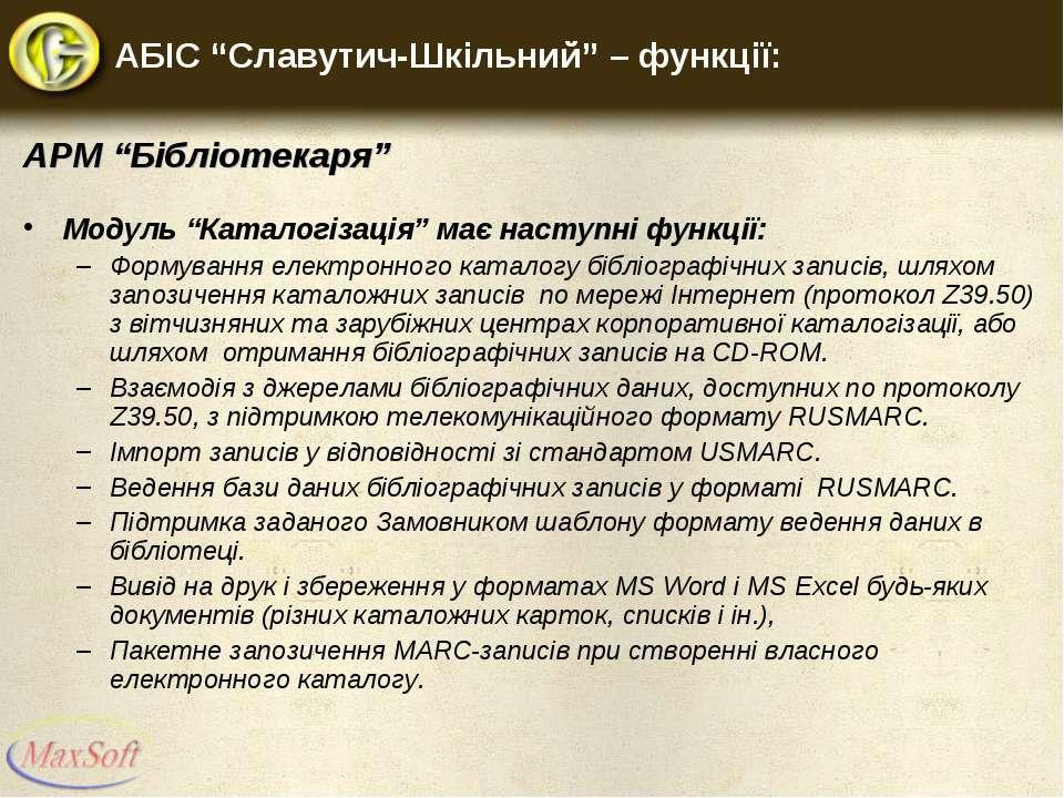 """АБІС """"Славутич-Шкільний"""" – функції: АРМ """"Бібліотекаря"""" Модуль """"Каталогізація""""..."""
