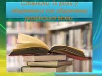 Словники: Їх роль у збереженні та збагаченні української мови