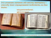Усі словники залежно від змісту матеріалу і способу його опрацювання поділяют...