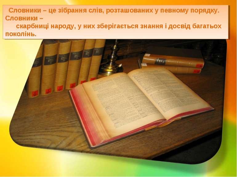 Словники – це зібрання слів, розташованих у певному порядку. Словники – скарб...