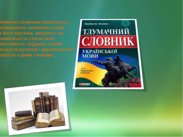 Тлумачні словники пояснюють, розкривають значення слова та його відтінки, вка...