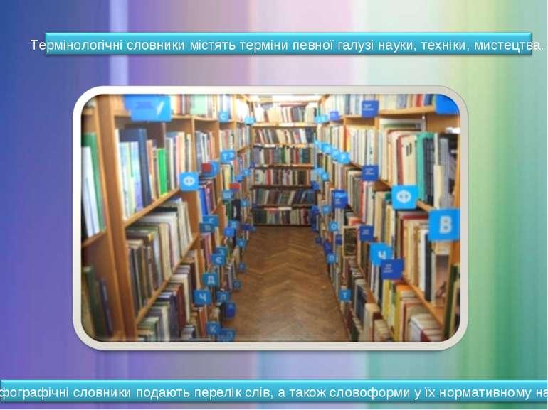 Термінологічні словники містять терміни певної галузі науки, техніки, мистецтва.