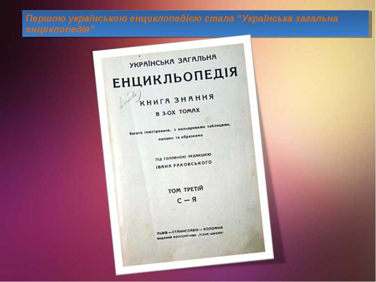"""Першою українською енциклопедією стала """"Українська загальна енциклопедія"""""""