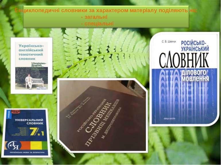 Енциклопедичні словники за характером матеріалу поділяють на:- загальні- спец...