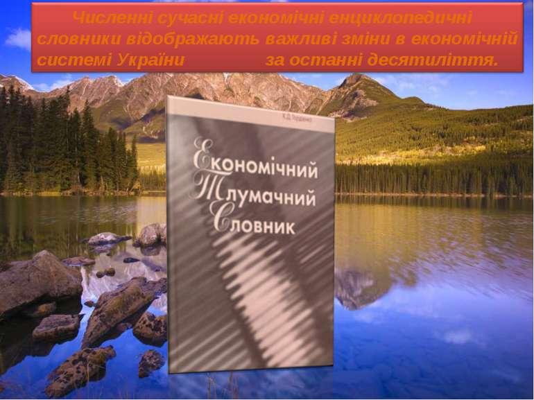 Численні сучасні економічні енциклопедичні словники відображають важливі змін...