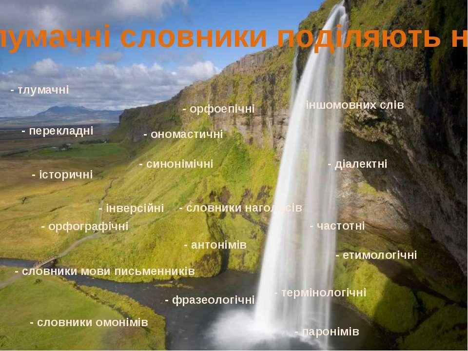 Тлумачні словники поділяють на: