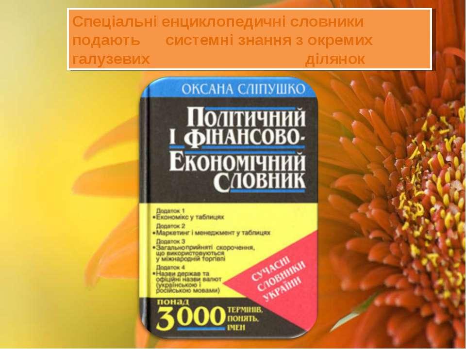Спеціальні енциклопедичні словники подають системні знання з окремих галузеви...
