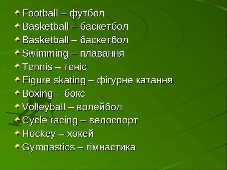 Football – футбол Basketball – баскетбол Basketball – баскетбол Swimming – пл...