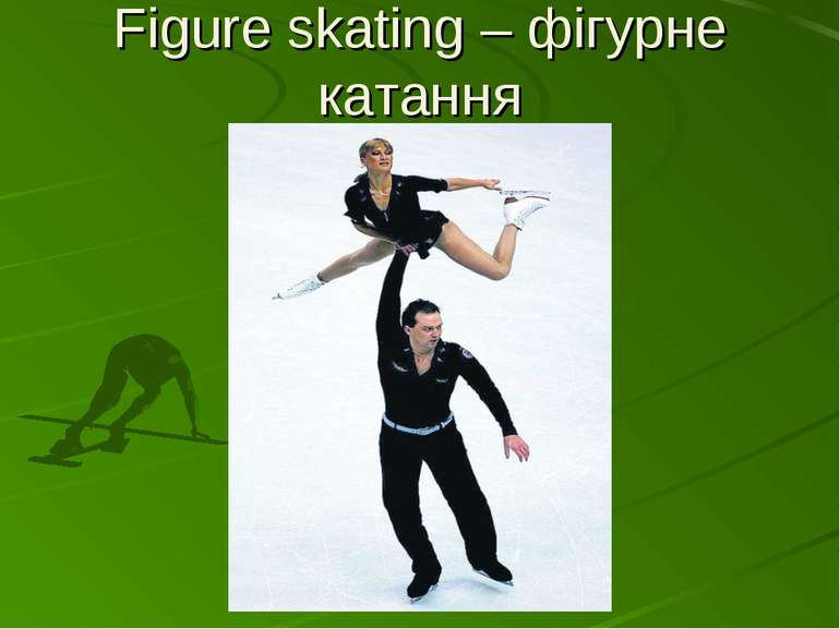 Figure skating – фігурне катання