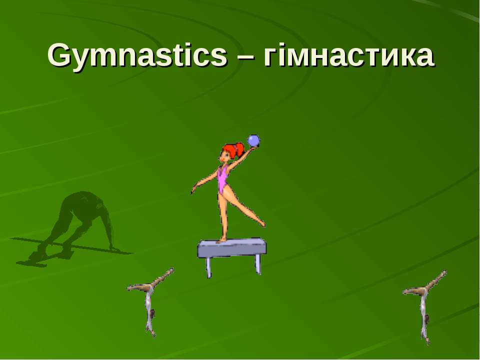 Gymnastics – гімнастика