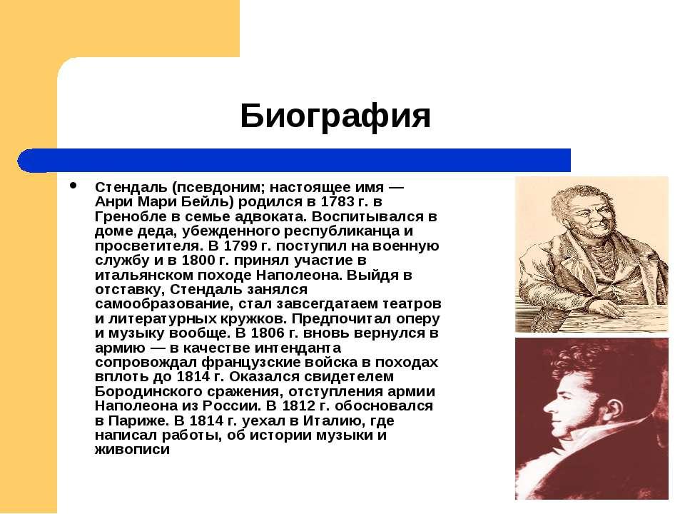 Биография Стендаль (псевдоним; настоящее имя — Анри Мари Бейль) родился в 178...