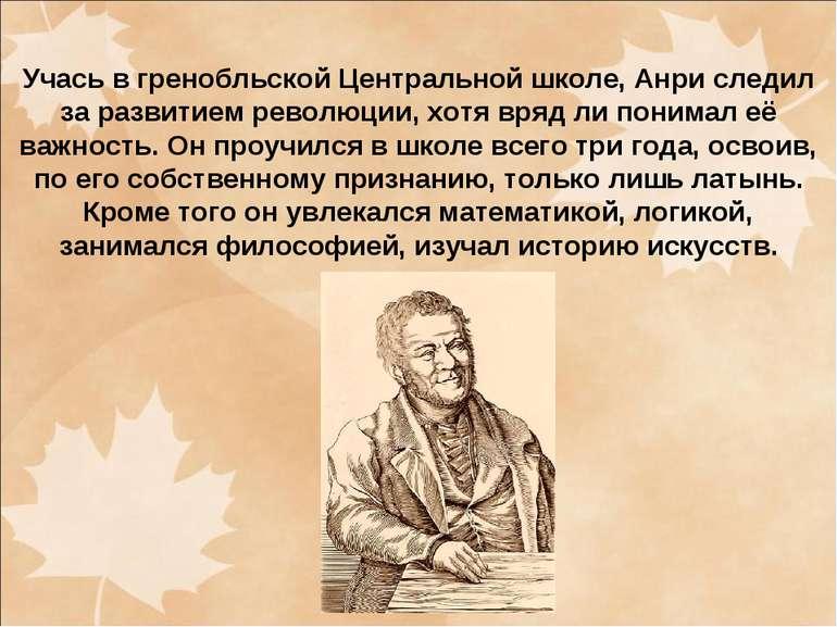 Учась в гренобльской Центральной школе, Анри следил за развитием революции, х...