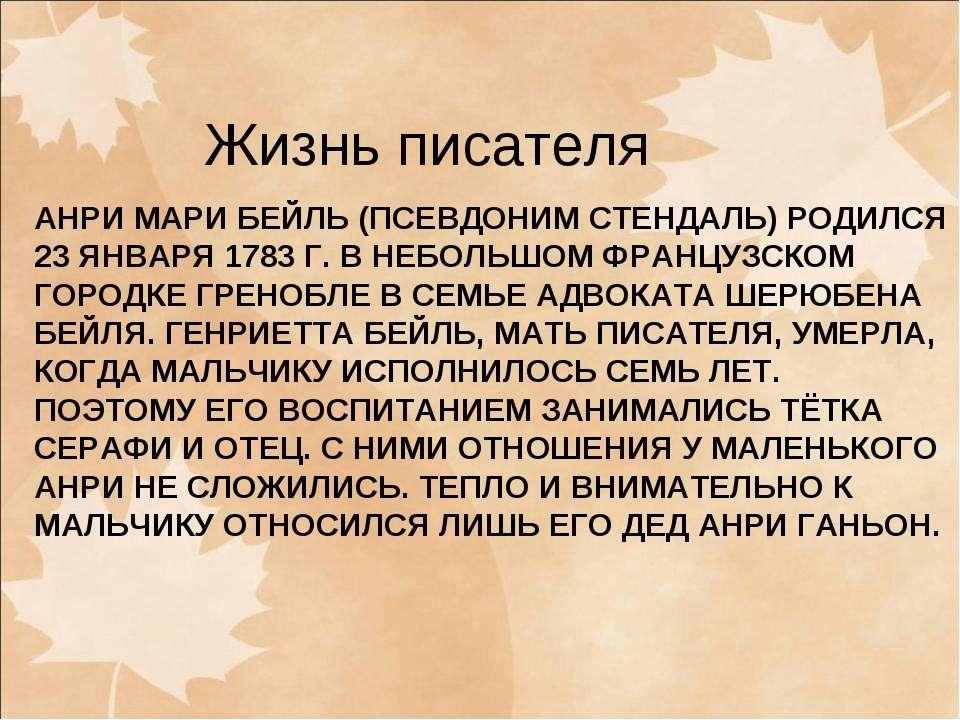 АНРИ МАРИ БЕЙЛЬ (ПСЕВДОНИМ СТЕНДАЛЬ) РОДИЛСЯ 23 ЯНВАРЯ 1783Г. В НЕБОЛЬШОМ ФР...