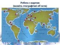 Робота з картою (назвіть географічні об'єкти)