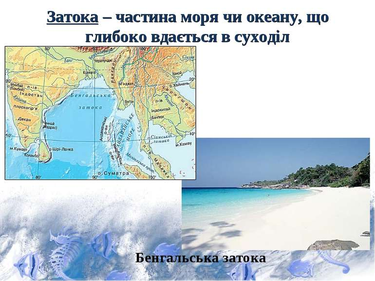 Затока – частина моря чи океану, що глибоко вдається в суходіл Бенгальська за...