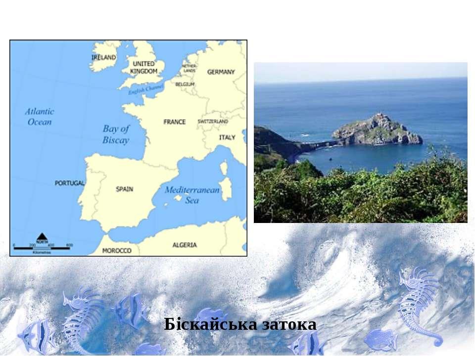 Біскайська затока