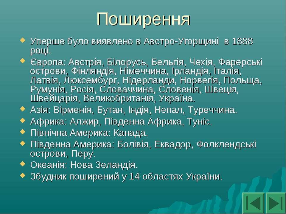 Поширення Уперше було виявлено в Австро-Угорщині в 1888 році. Європа: Австрія...