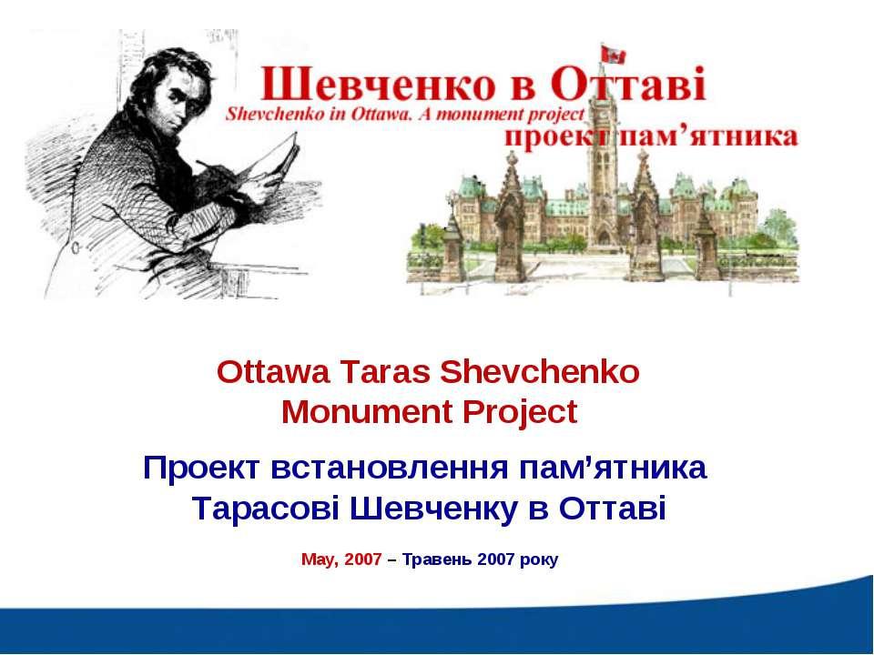 Ottawa Taras Shevchenko Monument Project Проект встановлення пам'ятника Тарас...