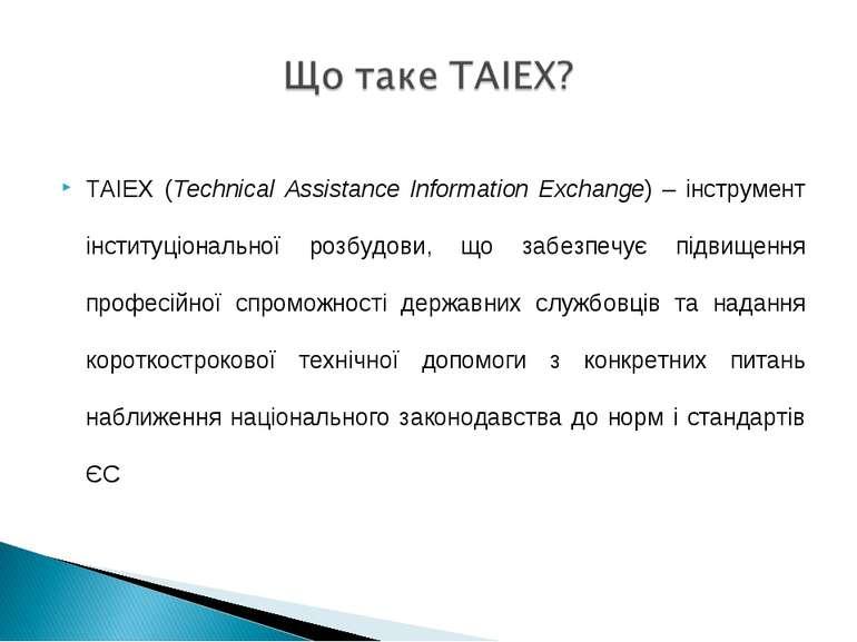 TAIEX (Technical Assistance Information Exchange) – інструмент інституціональ...
