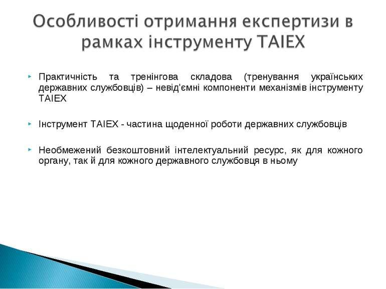 Практичність та тренінгова складова (тренування українських державних службов...